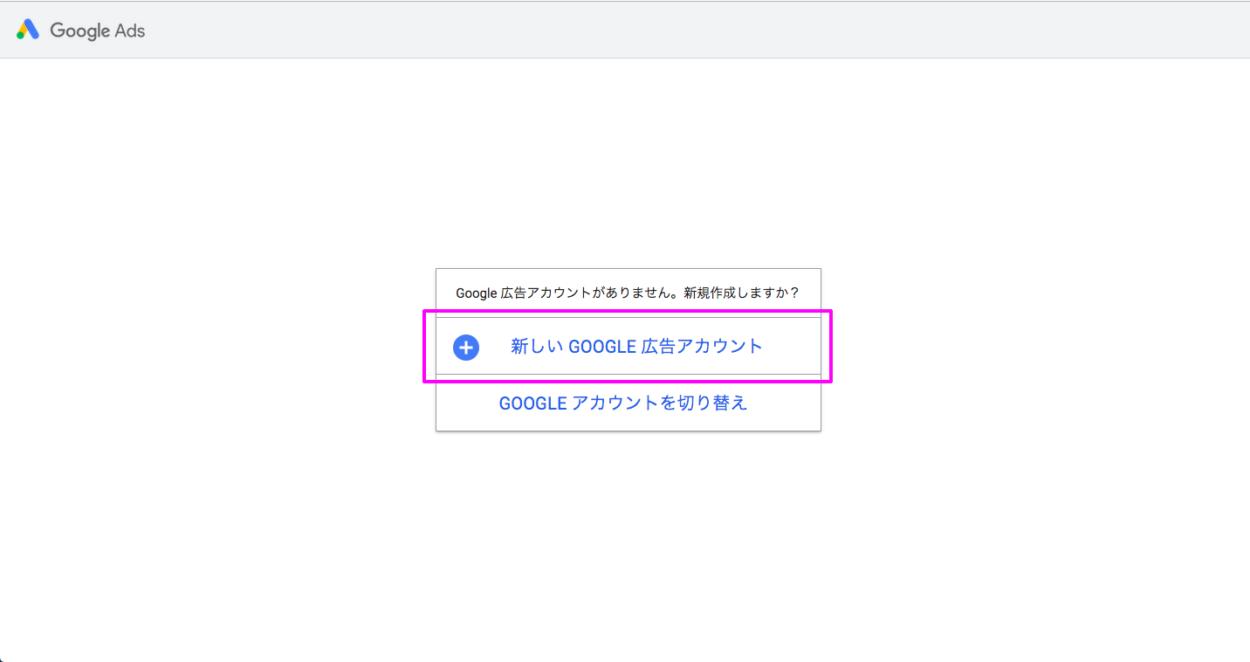 新しいGoogle広告アカウントを作成