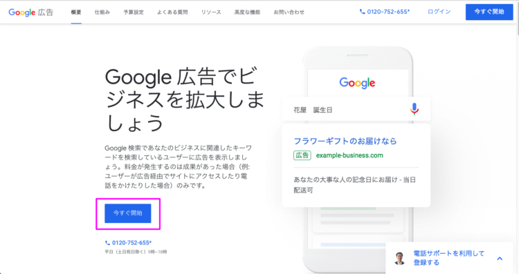 Google広告ホームページ