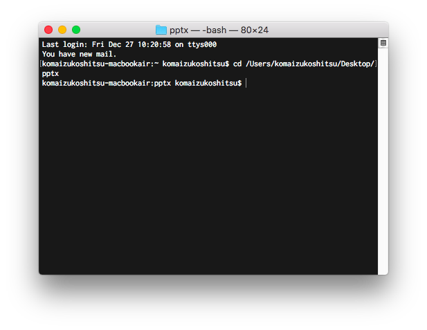 現在いるディレクトリが.zipファイルがフォルダへ移動しました