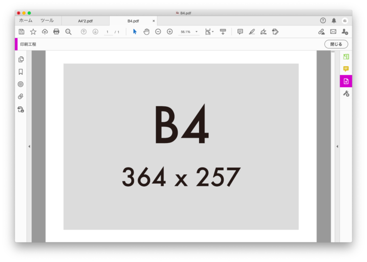 B4→A3サイズに変更されました