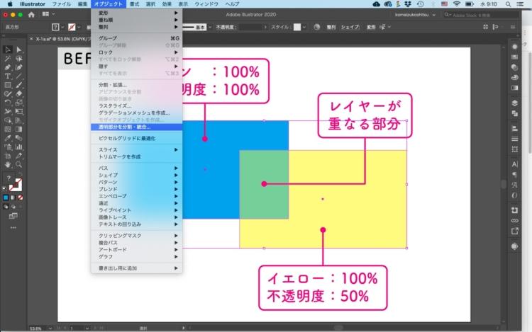 メニューバー→オブジェクト→透明部分の分割・統合