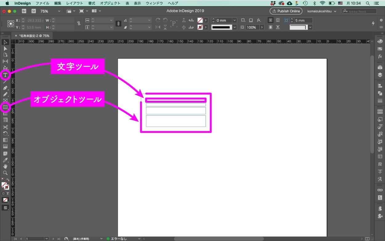 indesignでラベルのフォーマットを作成